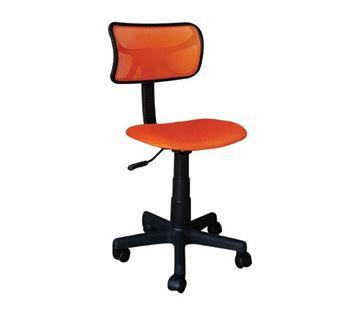 Εικόνα της Καρέκλα Γραφείου Παιδική BF2005, Πορτοκαλί
